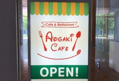 田原本青垣生涯学習センターのAogaki-Cafeの入り口前の看板