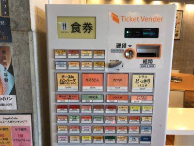 田原本Aogaki-Cafeの券売機