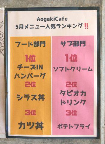 田原本青垣生涯学習センター内のカフェ「あおがきカフェ」の人気メニューランキング