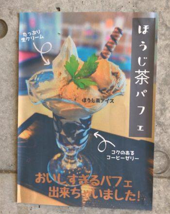 田原本青垣生涯学習センター内のカフェ「あおがきカフェ」のほうじ茶パフェ