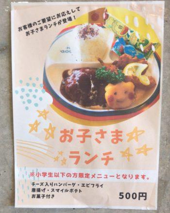 田原本青垣生涯学習センターカフェではお子様ランチまであります