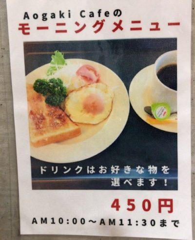 田原本青垣生涯学習センターカフェではモーニングメニューもあるよ
