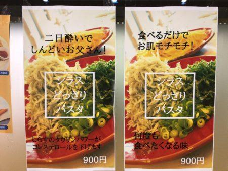 田原本青垣生涯学習センター内のカフェ「あおがきカフェ」のシラスパスタ写真