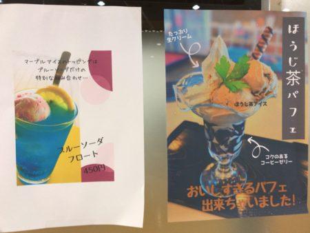 田原本青垣生涯学習センター内のカフェ「あおがきカフェ」の和パフェ