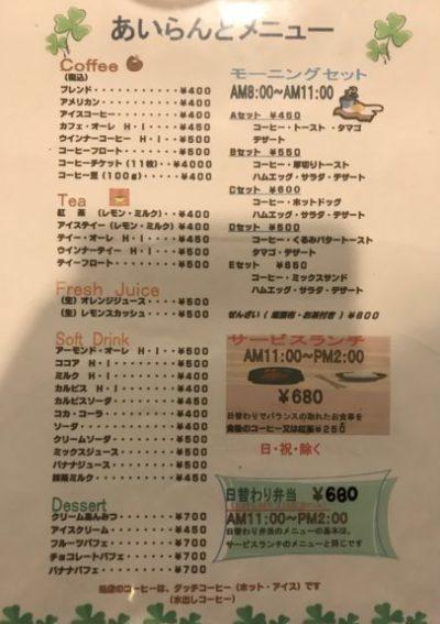 田原本のランチができるカフェあいらんどのメニュー②