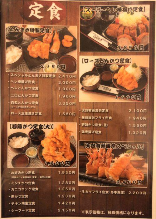 大和郡山とんかつの名店とんまさの定食メニュー
