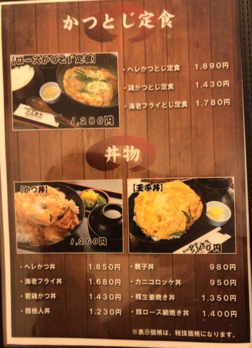 大和郡山とんかつの名店とんまさの丼物メニュー