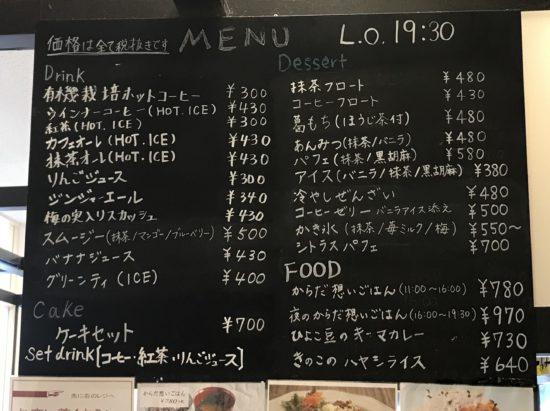 大和西大寺駅なかカフェ幡いのうえカフェのメニュー