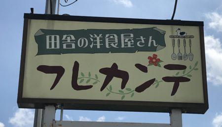 桜井の田舎の洋食屋キッチンフレカンテの看板