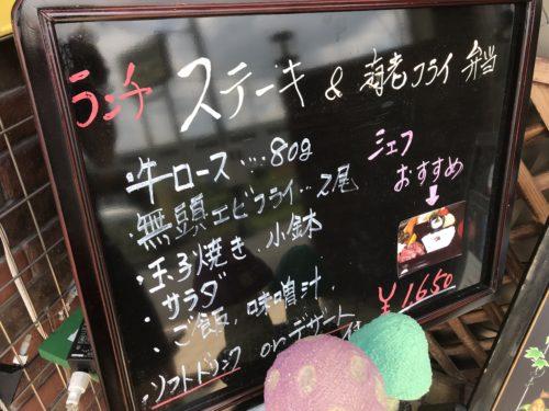 桜井でランチができる田舎の洋食屋キッチンフレカンテのランチ弁当