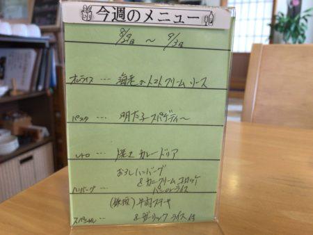 桜井でランチができる田舎の洋食屋キッチンフレカンテの今週のランチメニュー表示