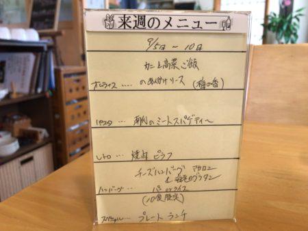 桜井でランチができる田舎の洋食屋キッチンフレカンテの来週のランチメニュー