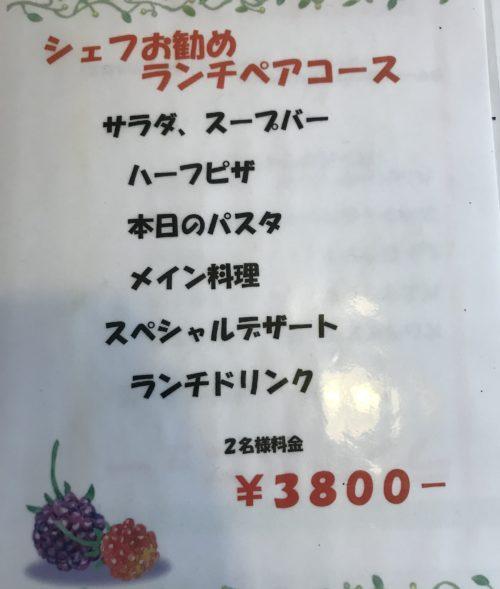 桜井でランチができる田舎の洋食屋キッチンフレカンテのペアメニュー