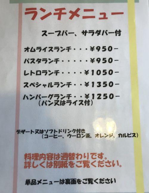 桜井でランチができる田舎の洋食屋キッチンフレカンテのランチメニュー