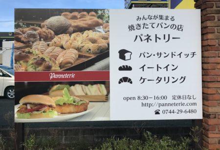 橿原市真菅でモーニングができるパン屋パネトリー本店の看板