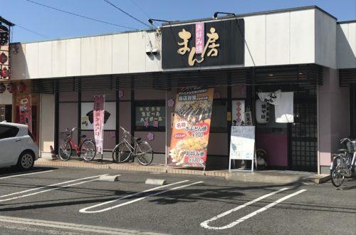 橿原新ノ口駅近くのお好み焼きランチスポットまん房の外観