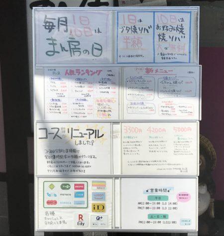 橿原新ノ口駅近くのお好み焼きランチスポットまん房の店前メニュー