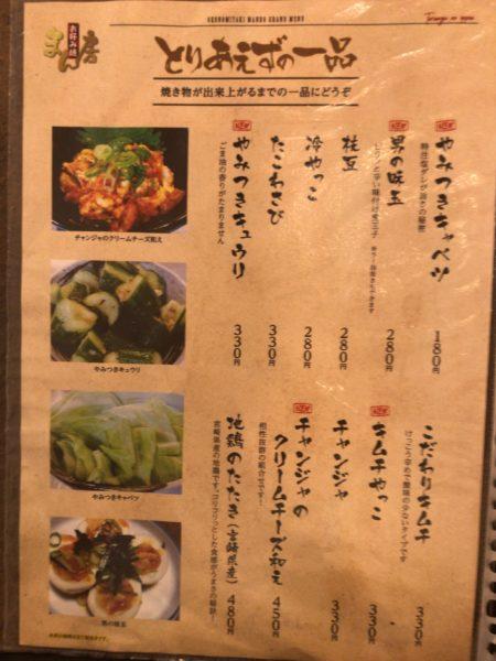 橿原新ノ口駅近くのお好み焼きランチスポットまん房の一品メニュー