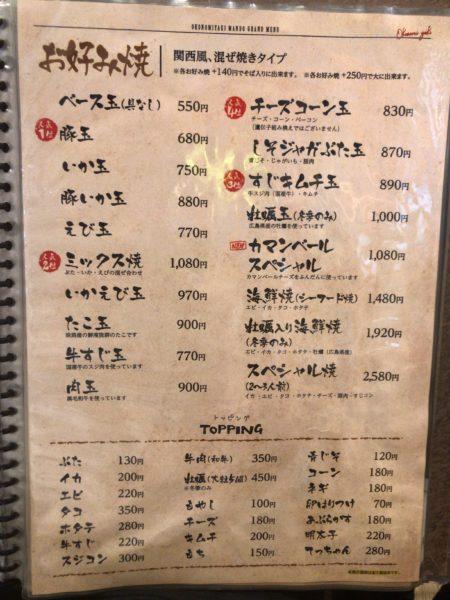 橿原新ノ口駅近くのお好み焼きランチスポットまん房のお好み焼きメニュー