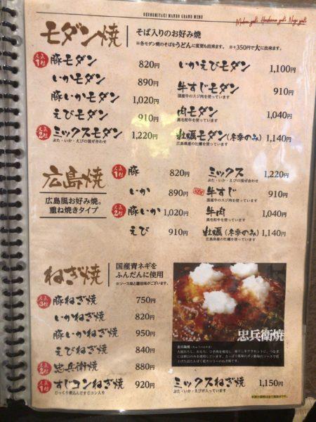 橿原新ノ口駅近くのお好み焼きランチスポットまん房のモダン焼などのメニュー