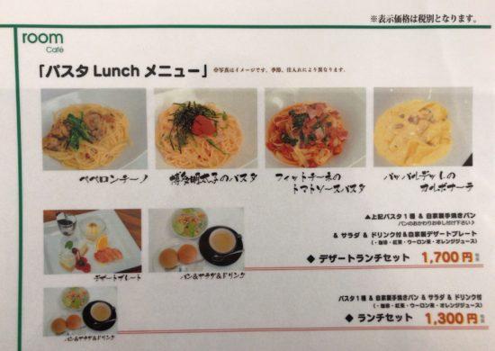 橿原市醍醐町のランチカフェTroomCafeティールームカフェのパスタメニュー