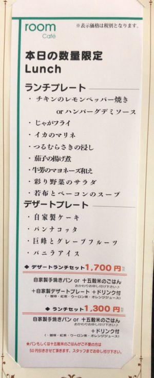 橿原市醍醐町のランチカフェTroomCafeティールームカフェのメニュー