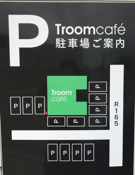 橿原市醍醐町のランチカフェtroomcafeの駐車場案内