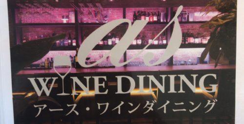 橿原神宮前近くでランチができるASアースワインダイニングのロゴ
