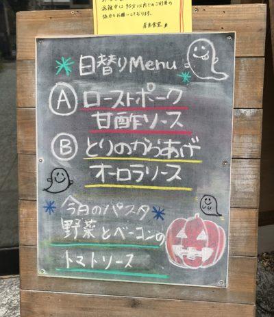 橿原大和八木駅近く奈良食堂のランチ日替わりメニュー