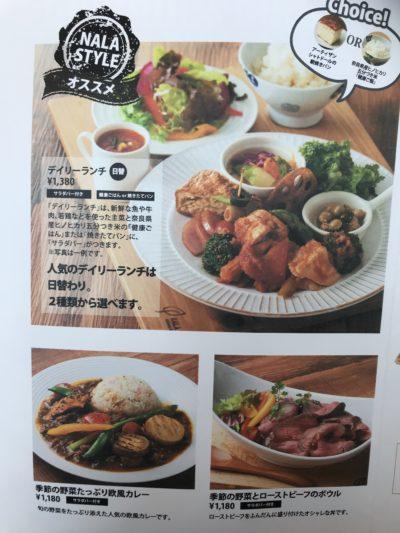 橿原大和八木駅近く奈良食堂のランチメニュー