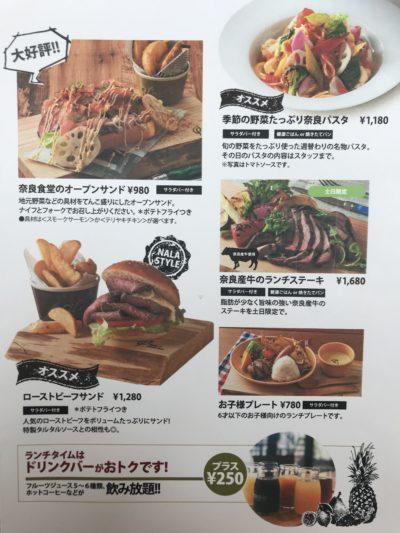 橿原大和八木駅近く奈良食堂のランチメニュー2