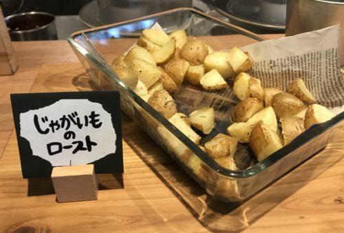 橿原大和八木駅近く奈良食堂のじゃがいもロースト