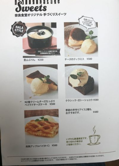 橿原大和八木駅近く奈良食堂のデザートメニュー