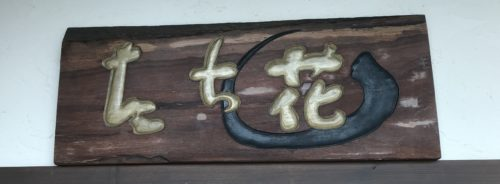 橿原市大和八木駅近くの和風ランチ処、たち花の入り口前看板