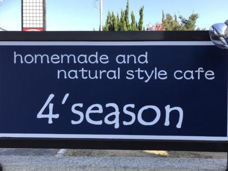 ランチとモーニングが美味しいフォーシーズンfourseasonの看板