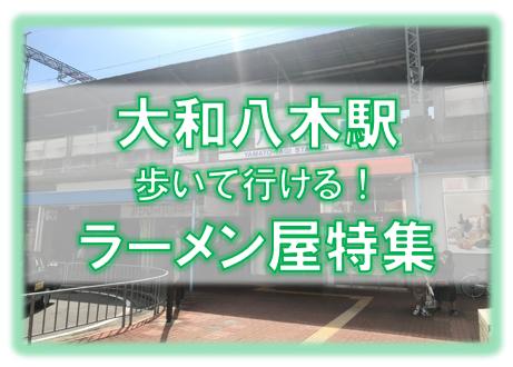 大和八木駅から歩いて行けるラーメン屋
