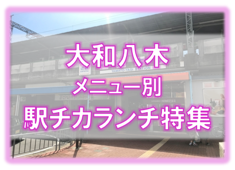 大和八木駅チカランチ特集アイキャッチ