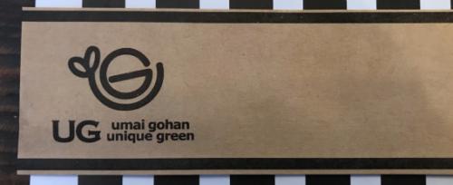 桜井「大人様ランチ」で人気のUGの箸袋にあるロゴ