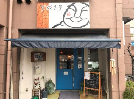 橿原大和八木駅近くのランチ処万歳食堂の外観②