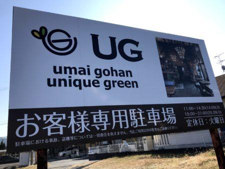 桜井「大人様ランチ」で人気のUG(ユージー)の駐車場