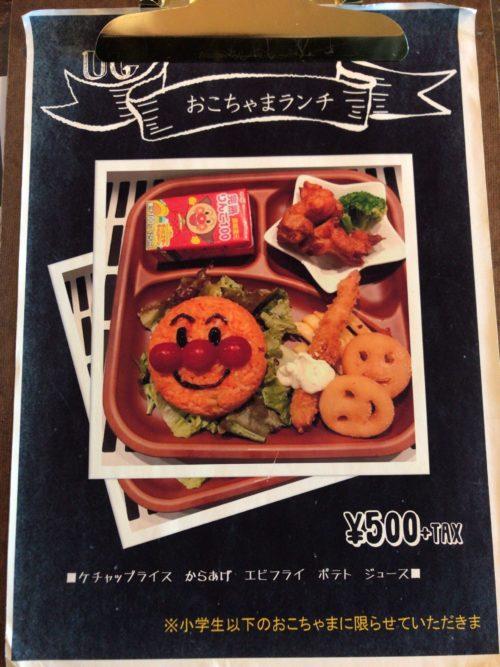 桜井「大人様ランチ」で人気のUG(ユージー)の「おこちゃまランチ」