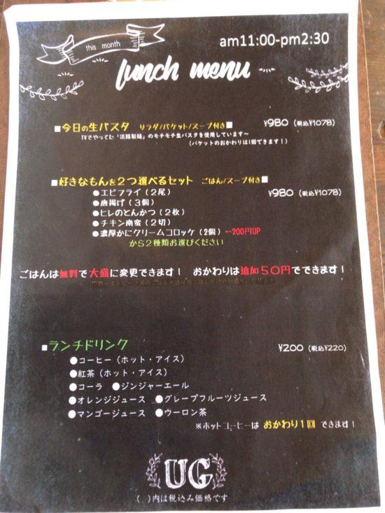 桜井「大人様ランチ」で人気のUG(ユージー)のメニュー③