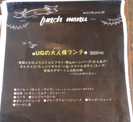 桜井「大人様ランチ」で人気のUG(ユージー)のメニュー①