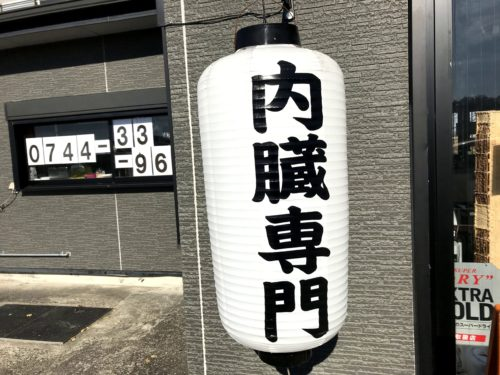 橿原ホルモン専門店デンスケの白提灯