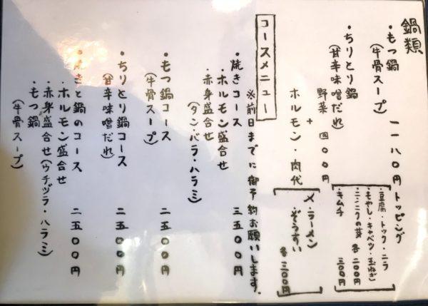 橿原ホルモン専門店デンスケのディナーメニュー②