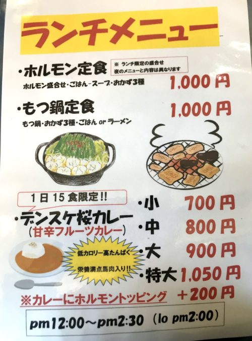 橿原ホルモン専門店デンスケのランチメニュー