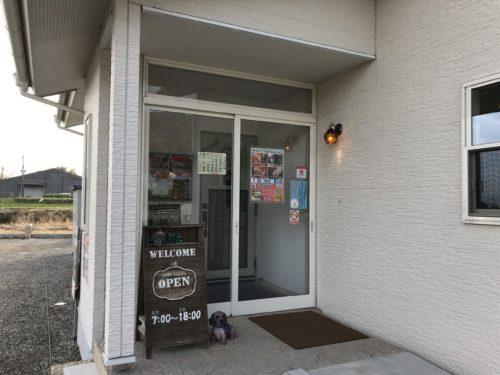 奈良・葛城のベーカリーシカフェカントリーロードの入り口