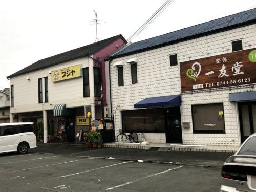 橿原国道24号線沿いにあるインド料理屋プジャの外観