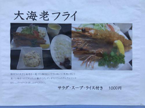 橿原市の洋食屋タンタンのランチメニュー「大海老フライ」