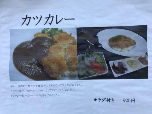 橿原市の洋食屋タンタンのランチメニュー「カツカレー」